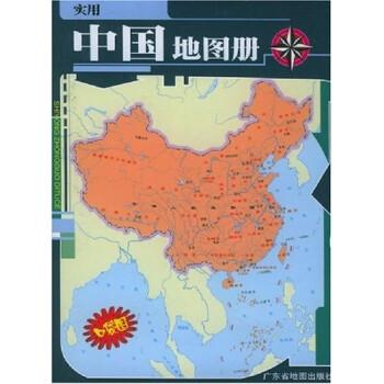 实用中国地图册 电?#24433;?#19979;载