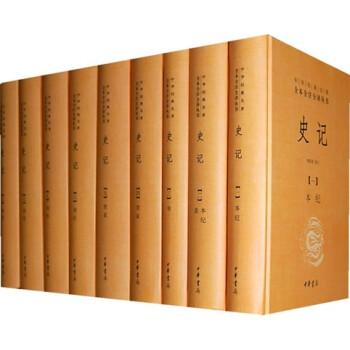 《史记》(套装共9册) 精装版