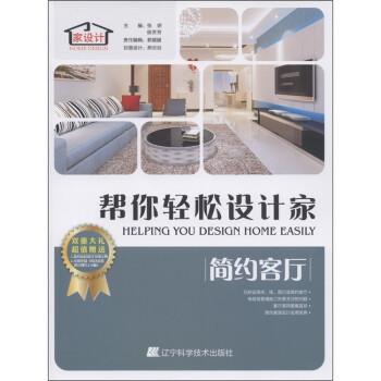 帮你轻松设计家:简约客厅  [Helping You Design Home Easily] 电子版