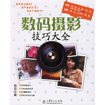 数码摄影技巧大全 电子书下载