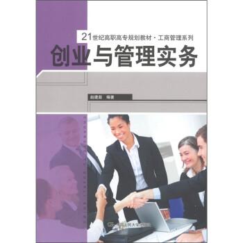 创业与管理实务/21世纪高职高专规划教材·工商管理系列 试读
