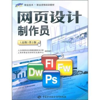 1+X职业技术·职业资格培训教材:网页设计制作员 电子书下载