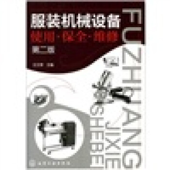 服装机械设备:使用·保全·维修 PDF电子版