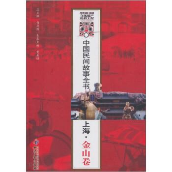 中国民间故事全书:上海·金山卷 下载