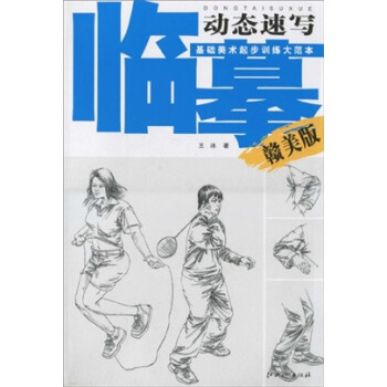 基础美术起步训练大范本:临摹·动态速写 电子书下载