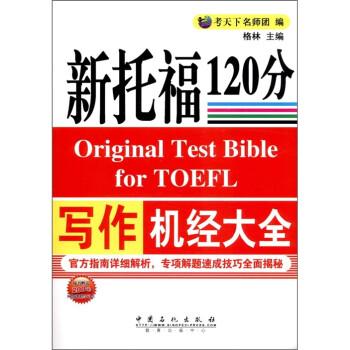 新托福120分写作机经大全  [Original Test Bible for TOEFL] 电子书