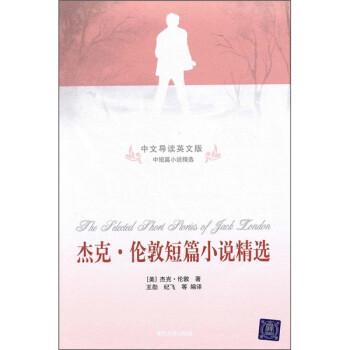 杰克·伦敦短篇小说精选  [The Selected Short Stories of Jack London] 电子版下载