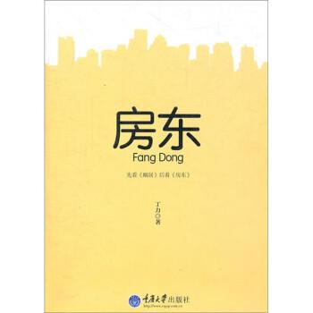 房东 PDF电子版