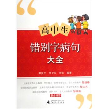 高中生错别字病句大全 PDF版