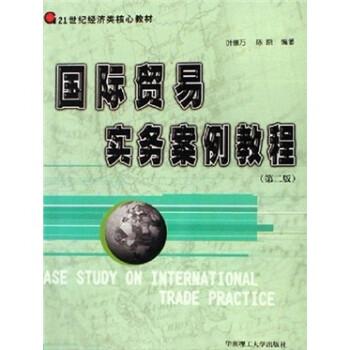 21世纪经济类核心教材:国际贸易实务案例教程 下载