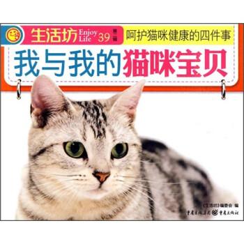 呵护猫咪健康的四件事:我与我的猫咪宝贝 电子版下载