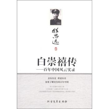 白崇禧传:百年中国风云实录 电子书下载