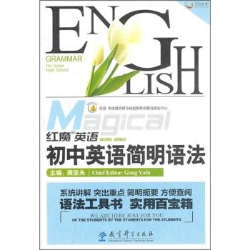 红魔英语:初中英语简明语法 电子书