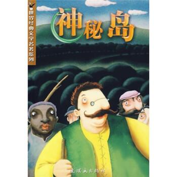 世界经典文学名著系列:神秘岛 [11-14岁] 电子书下载