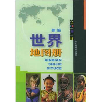 新编世界地图册 试读