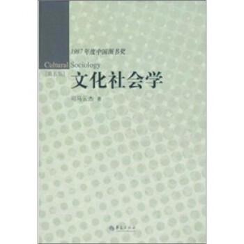 1987年度中国图书奖:文化社会学  [Cultural Sociology] 下载