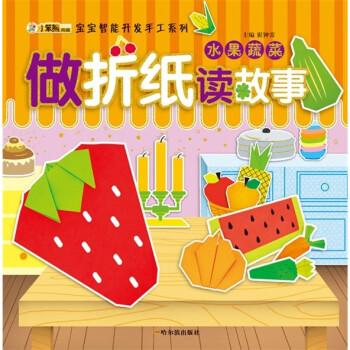 做折纸读故事:水果蔬菜 [3-6岁] PDF版