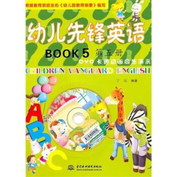 幼儿先锋英语:第5册 版
