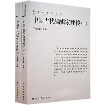中国古代编辑家评传 在线阅读