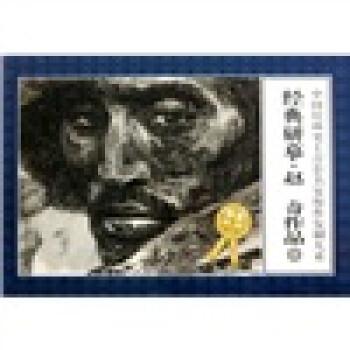 中国绘画史上首套名家原作复制大系:经典研摹赵奇作品2 电子版