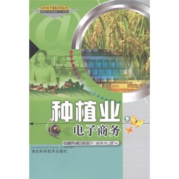 种植业电子商务 电子版下载