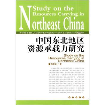 中国东北地区资源承载力研究 下载