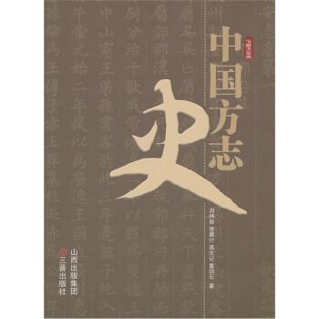 中国方志史 电子书
