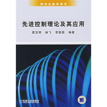 先进控制理论及其应用 电子书下载