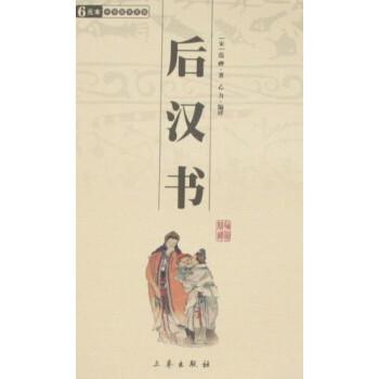6元本中华国学百部:后汉书 在线阅读