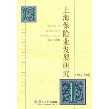 上海保险业发展研究 下载