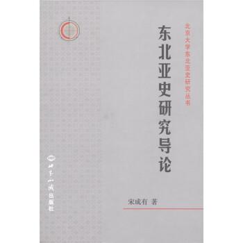 北京大学东北亚是研究丛书:东北亚史研究导论 在线下载