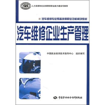 汽车维修专业预备技师职业功能模块教材:汽车维修企业生产管理 PDF版