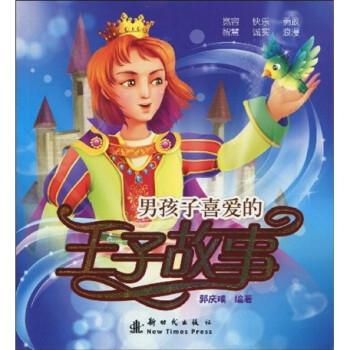 男孩子喜爱的王子故事 [3-6岁] 电子版下载