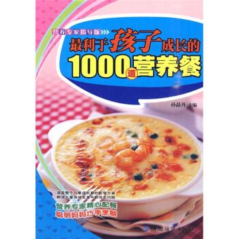 最利于孩子成长的1000道营养餐 电子书