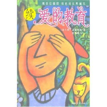 续爱的教育 PDF电子版