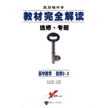 王后雄学案·教材完全解读·选修专题:高中数学 PDF电子版