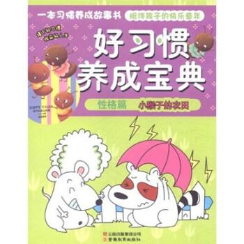 好习惯养成宝典:小猴子的农田 [7-10岁] 电子书