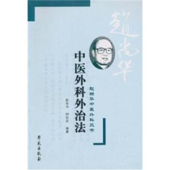 中医外科外治法: PDF版