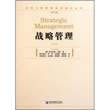 战略管理  [Strategic Management] 电子版