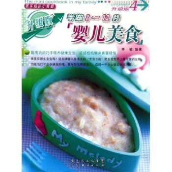 我家迷你小食谱:学做3-12月婴儿美食 电子书