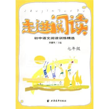 走进阅读:初中语文阅读训练精选 在线阅读