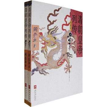 清朝皇帝列传 PDF版