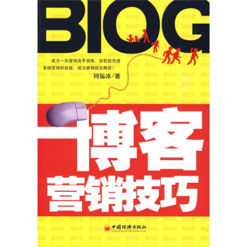 博客营销技巧 PDF版