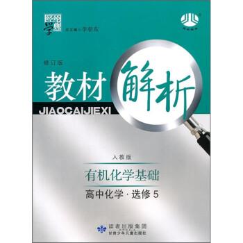 教材解析:有机化学基础 PDF版