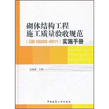 《砌体结构工程施工质量验收规范(GB 50203-2011)实施手册》