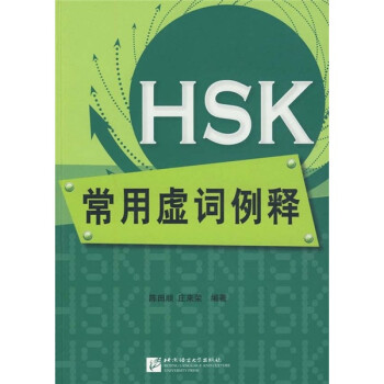 HSK常用虚词例释 电子版