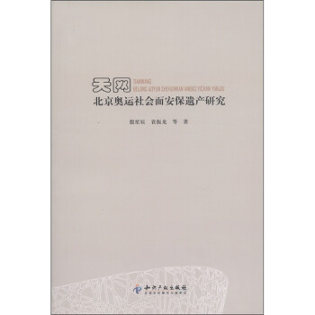 天网:北京奥运社会面安保遗产研究 PDF版下载