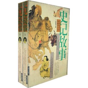 中国传世经典故事全集:史记故事 下载