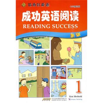 指南针英语:成功英语阅读1 PDF版下载