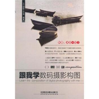 跟我学数码摄影构图  [Learn the Composition of Digital Photography With Me] PDF版